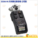 ZOOM H6 手持數位錄音機 公司貨 ...