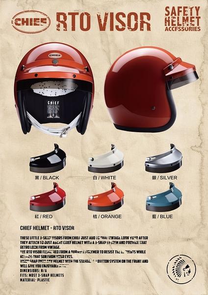 [安信騎士] CHIEF 500-TX 美式 復古帽 專用帽簷 RTO VISOR 500TX