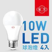 旭光旗艦店 ‧ LED 10W球泡燈4入(晝光色/全電壓)