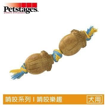 ☆御品小舖☆ 美國 Petstages 205耐咬史迪克-橡果繩(中/小型犬) 寵物狗玩具 耐咬磨牙