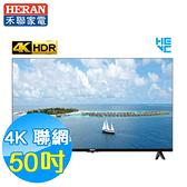 HERAN禾聯 50吋 低藍光 4K聯網液晶電視 HD-504KH1 (含視訊盒) 全機3年保固