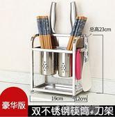 筷子筒掛式筷籠304不銹鋼筷筒架瀝水雙筒創意家用廚房置物架刀架   草莓妞妞