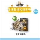 汪喵星球〔犬貓海味原肉太空零嘴,爆蛋柳葉魚,40g,台灣製〕