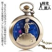 【時光旅人】小王子的星空夢境復古鏤空翻蓋懷錶 / 附長鍊