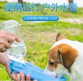 狗狗外出飲水壺便攜式喝水器飲水器出門遛狗隨行水杯戶外寵物用品 【快速出貨】