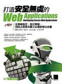 (二手書)打造安全無虞的Web Applications:從策略制定、程式開發,到防止惡意攻擊..
