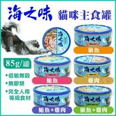 *KING WANG*【單罐】海之味《貓咪主食罐》85g/罐 五種口味可選 貓適用