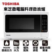 《長宏》TOSHIBA東芝旋鈕式料理微波爐 (25L) 【ER-SS25(W)TW】可刷卡~免運費~