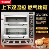 烤箱 燃氣烤箱商用二層四盤雙層兩層月餅面包大容量大型烘培液化氣煤氣YTL 免運
