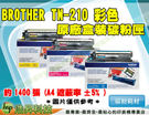 Brother TN-210 C 藍色 原廠碳粉匣