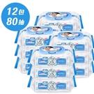 貝恩 BAAN 超厚超純水濕紙巾 80抽/12包/箱購 嬰兒柔濕巾 2466