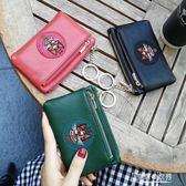 零錢包女迷你硬幣包可愛卡通韓國超薄小錢包女短款 【東京衣秀】