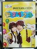 挖寶二手片-B03-092-正版DVD-動畫【YoYo新樂園:數字123/DVD單碟】-國語發音 (直購價)
