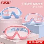 泳鏡 兒童游泳眼鏡女童防水防霧液男童寶寶護目大框鼻子防嗆水專業泳鏡 米家