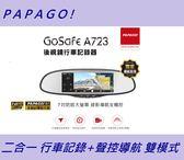 【贈32G+usb三孔點菸器】PAPAGO GoSafe A723 後視鏡 行車記錄器+7吋聲控衛星導航 支援倒車顯影/後錄影