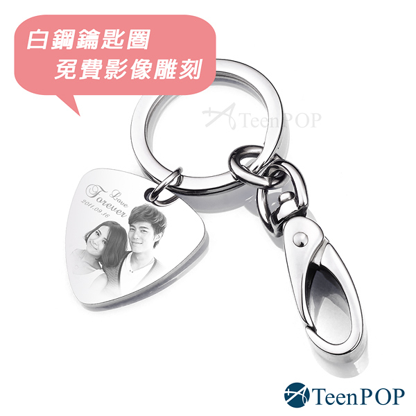 鑰匙圈 ATeenPOP 情侶對飾 珠寶白鋼 照片 圖案雕刻 PICK彈片 勾扣款 送兩面刻字 聖誕禮物
