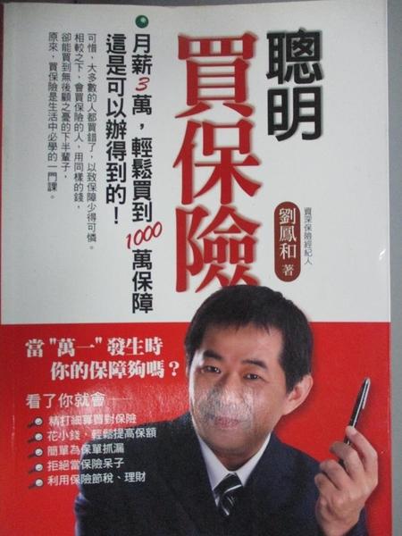【書寶二手書T4/行銷_NBD】聰明買保險_劉鳳和