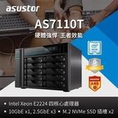【綠蔭-免運】ASUSTOR AS7110T 10Bay NAS(五年保固+備機服務)10G網路儲存伺服器