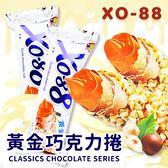 馬來西亞 XO-88 黃金巧克力捲 20g【櫻桃飾品】【29681】