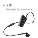 i-Tech VoiceClip 3100 領夾式藍芽耳機