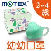 MOTEX摩戴舒幼幼兒童C型口罩50片(幼童專用 2~4歲)