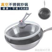 德國不銹鋼炒鍋鍋具 無涂層不黏鍋電磁爐通用炒菜鍋 32cm家用平底  圖拉斯3C百貨