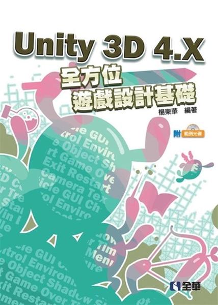 (二手書)Unity 3D 4.X全方位遊戲設計基礎