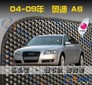 【鑽石紋】04-09年 奧迪 A6 3代 腳踏墊 / 台灣製造 工廠直營 / Audi a6海馬腳踏墊 a6腳踏墊 a6踏墊