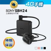 神腦保固 SONY立體聲藍牙耳機 SBH24 入耳式 支援NFC 觸控面板 音樂 通話【4G手機】
