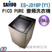 【信源電器】16公斤 SAMPO聲寶 PICO PURE 單槽變頻洗衣機 ES-JD16P(Y1)