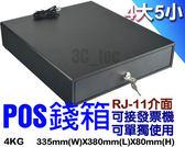 收銀機錢箱 [黑色] BK-0405 4大5小 RJ11介面 POS 錢櫃 (可單機使用)