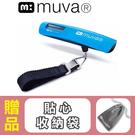 【muva】電子行李秤-精湛藍,贈品:貼心收納袋