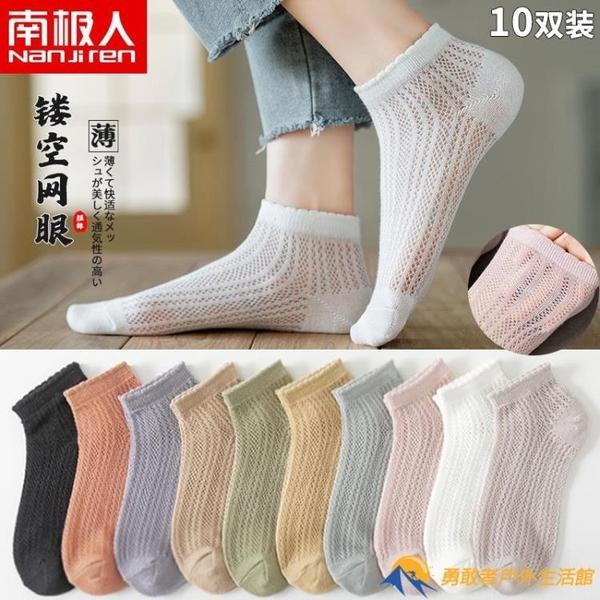 襪子女士可愛白色短襪純棉淺口中筒春夏季薄款ins潮網紅日系船襪【勇敢者】