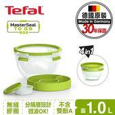 【Tefal法國特福】 MasterSeal 樂活系列沙拉碗 1.0L