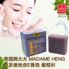 泰國興太太草本手工皂-維他命E 葡萄籽(敏感性肌膚貼心的呵護,泰國平行輸入保證正品)