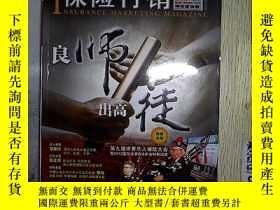 二手書博民逛書店保險行銷中文簡體版(2012.10罕見總282)... .Y20