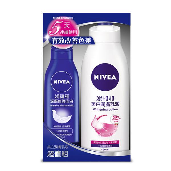 妮維雅美白潤膚乳液組合包