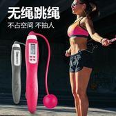 跳繩 計數成人女專業跳神健身器無線負重無繩跳繩LJ7159『夢幻家居』