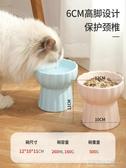 貓碗陶瓷貓咪食盆寵物高腳碗防打翻保護頸椎貓糧碗水碗狗碗寵 【快速出貨】