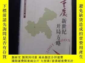 二手書博民逛書店罕見重慶新世紀開局方略Y1229 重慶市發展計劃委員會 重慶出版