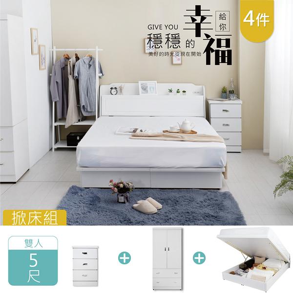 YUDA 英式小屋 純白色 安全裝置 掀床組 床架 (附床頭插座) 5尺雙人 /4件組