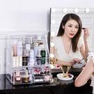 化妝品收納盒 防塵有蓋透明大容量梳妝台護膚品桌面整理置物架 24H出貨 快速出貨