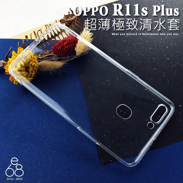 超薄 透明 OPPO R11S Plus 6.43吋 手機殼 軟殼 隱形 R11S+ 保護套 裸機感 保護殼 果凍套