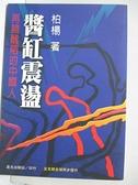 【書寶二手書T2/政治_H7B】醬缸震盪:再論醜陋的中國人_柏楊