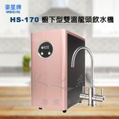 豪星牌 HS-170 櫥下型加熱不銹鋼雙溫龍頭飲水機/玫瑰金/含過濾淨水系統【水之緣】