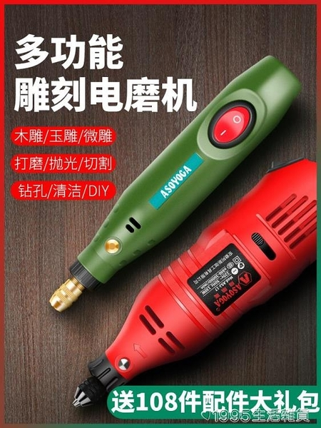 電磨機小型手持玉石拋光雕刻工具電動打磨機切割機手磨機迷你電鉆 1995生活雜貨