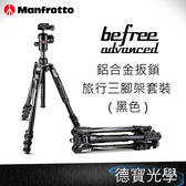 Manfrotto Befree Advanced 鋁合金扳鎖旅行三腳架套裝-黑色 MKBFRLA4BK-BH 總代理公司貨 送抽獎券