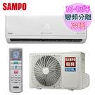 SAMPO聲寶10-13坪一對一變頻冷暖分離式冷氣(AM-PC63DC/AU-PC63DC)送安裝