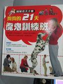 【書寶 書T3 /寵物_QIV 】狗狗的21 天魔鬼訓練班_ 科林.坦南特