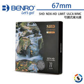 ★百諾展示中心★BENRO百諾-可調式減光鏡 SHD NDX-HD LIMIT ULCA WMC -67mm